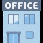 オフィス移転と夏季休暇について。